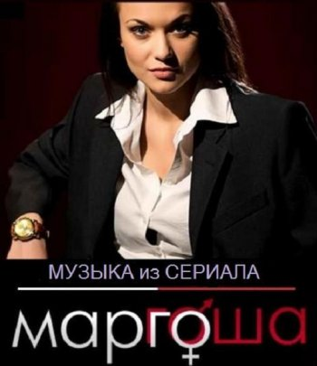 Музыка из сериала Маргоша [ Ost. 2009 ]