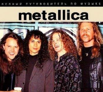 Полный путеводитель – Metallica