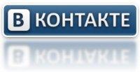 Как создавалась «ВКонтакте»?