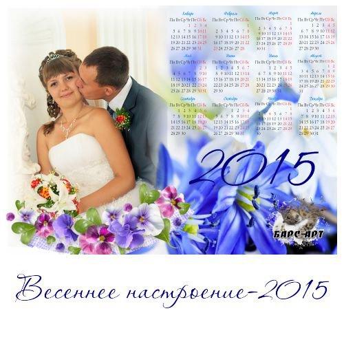 Календарь на 2015 год - Весеннее настроение Разрешение: 4724 x 3543, 300 dpi Формат: PSD, PNG Размер архива: 52,2 мб...