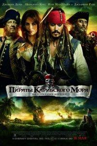 Рецензия «Пираты Карибского моря 4» На странных берегах